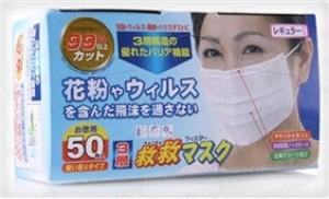 Bảo vệ sức khỏe của bạn và gia đình với Como 2 hộp khẩu trang y tế